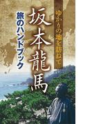 坂本龍馬 旅のハンドブック