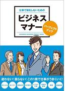 仕事で損をしないための ビジネスマナーパーフェクトブック(できるビジネスマン)
