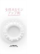 女性ホルモンアップ術 ハンドブック(暮らしのハンドブック)