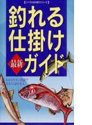 釣れる仕掛け 最新ガイド(リベラル社の釣りシリーズ)
