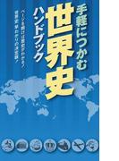 手軽につかむ 世界史ハンドブック(歴史浪漫研究)