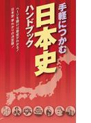 手軽につかむ 日本史ハンドブック(歴史浪漫研究)