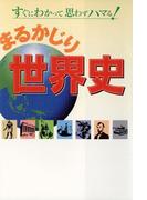 まるかじり世界史(歴史浪漫研究)