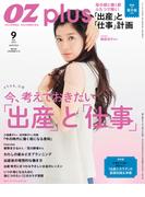 OZplus 2015年9月号 No.44(OZplus)