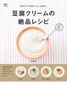 豆腐クリームの絶品レシピ