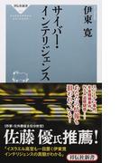 サイバー・インテリジェンス (祥伝社新書)(祥伝社新書)
