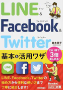 LINE&Facebook & Twitter基本&活用ワザ