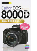 Canon EOS 8000D基本&応用撮影ガイド