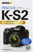 PENTAX K−S2基本&応用撮影ガイド