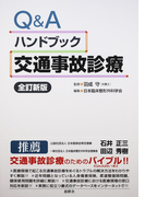 Q&Aハンドブック交通事故診療 全訂新版