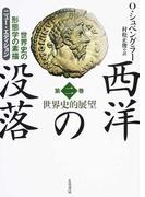 西洋の没落 世界史の形態学の素描 ニュー・エディション 第2巻 世界史的展望