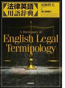 法律英語用語辞典 第3版補訂