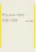 サミュエル・ベケット短編小説集