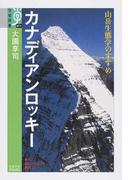 カナディアンロッキー 山岳生態学のすすめ (学術選書)