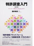 特許調査入門 サーチャーが教えるJ−PlatPatガイド 改訂版