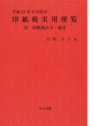 印紙税実用便覧 平成27年8月改訂