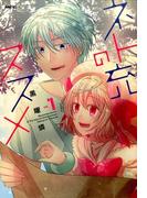 ネト充のススメ(MFC comicoシリーズ) 2巻セット