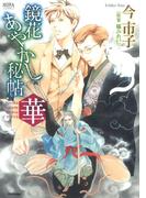 鏡花あやかし秘帖 華 (ノーラコミックス)(ノーラコミックス)