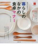 暮らしのなかの食卓マナー 毎日の食卓がレッスン! (ビジュアルマナーシリーズ)