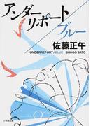 アンダーリポート/ブルー (小学館文庫)(小学館文庫)