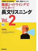 徹底シャドウイングでマスター!長文リスニング Vol.2 (NHK CD BOOK 攻略!英語リスニング)