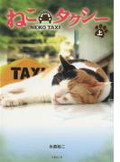 【全1-2セット】ねこタクシー(竹書房文庫)