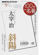 太宰治『斜陽』 社会を変えるのは、女だ! (NHKテレビテキスト 100分de名著)(NHKテレビテキスト)