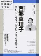 NHK仕事学のすすめ 2015年度9月・3月 まちづくりマネジメントはこう行え