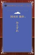 【オンデマンドブック】おとずれ (青空文庫POD(ポケット版))