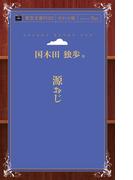【オンデマンドブック】源おじ (青空文庫POD(ポケット版))