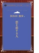 【オンデマンドブック】恋を恋する人 (青空文庫POD(ポケット版))