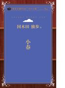【オンデマンドブック】小春 (青空文庫POD(ポケット版))