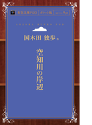 【オンデマンドブック】空知川の岸辺 (青空文庫POD(ポケット版))