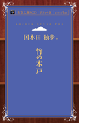 【オンデマンドブック】竹の木戸 (青空文庫POD(ポケット版))