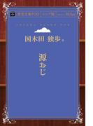 【オンデマンドブック】源おじ ( 青空文庫POD(シニア版) )