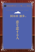 【オンデマンドブック】恋を恋する人 ( 青空文庫POD(シニア版) )