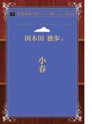 【オンデマンドブック】小春 ( 青空文庫POD(シニア版) )