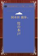 【オンデマンドブック】竹の木戸 ( 青空文庫POD(シニア版) )