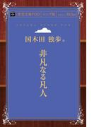 【オンデマンドブック】非凡なる凡人 ( 青空文庫POD(シニア版) )