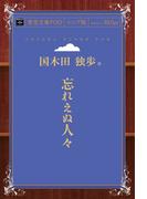 【オンデマンドブック】忘れえぬ人々 ( 青空文庫POD(シニア版) )