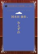【オンデマンドブック】おとずれ ( 青空文庫POD(大活字版) )