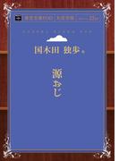 【オンデマンドブック】源おじ ( 青空文庫POD(大活字版) )