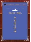 【オンデマンドブック】空知川の岸辺 ( 青空文庫POD(大活字版) )