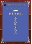 【オンデマンドブック】非凡なる凡人 ( 青空文庫POD(大活字版) )