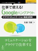 【オンデマンドブック】仕事で使える!Googleハングアウト クラウドコミュニケーション徹底活用術 (仕事で使える!シリーズ)