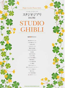 スタジオジブリ 改訂版 (ハイ・グレード・ピアノ・ソロ)