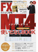 FX MT4らくらく攻略使いこなしBOOK はじめてでもわかりやすい! (ブルーガイド・グラフィック)