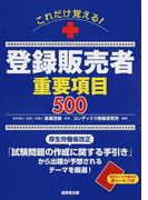 これだけ覚える!登録販売者重要項目500 厚生労働省改正試験問題の作成に関する手引きに完全対応!!
