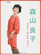 森山良子ベスト・セレクション (ピアノソロ)