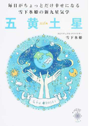 毎日がちょっとだけ幸せになる雪下氷姫の新九星気学 2016年5 五黄土星